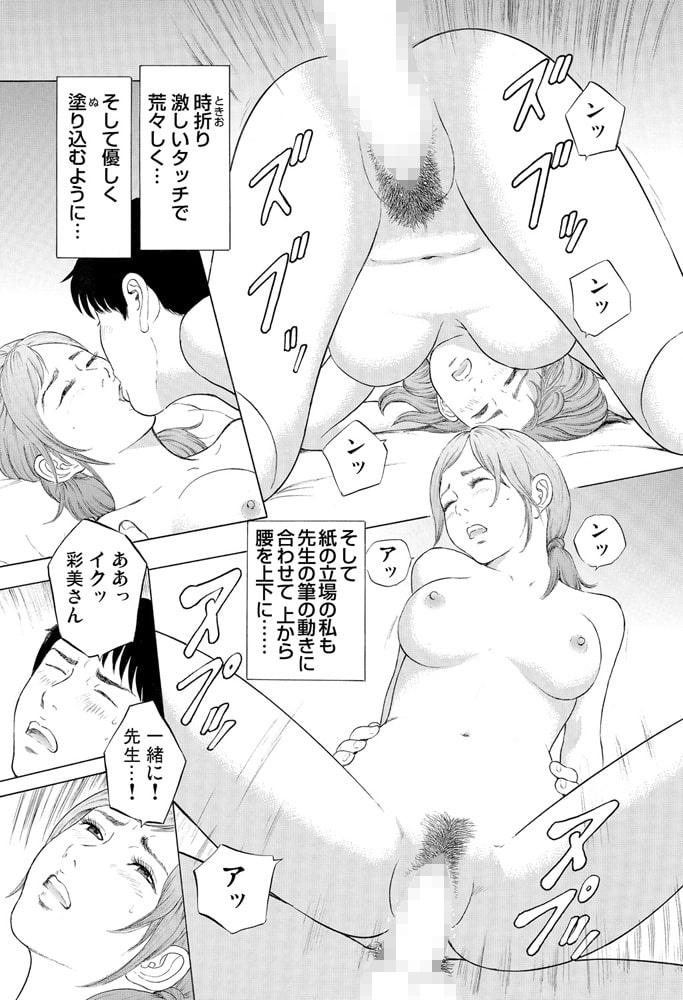 【セット】本当にあった団地妻の情事~私を誘惑してください 3