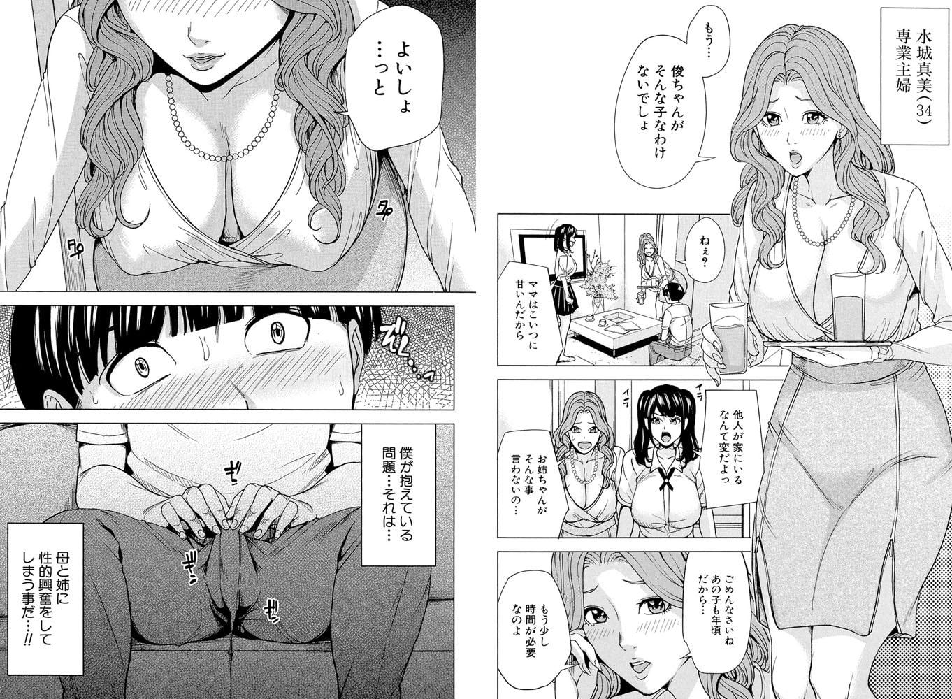 家族相姦ゲーム【1話体験版付き】