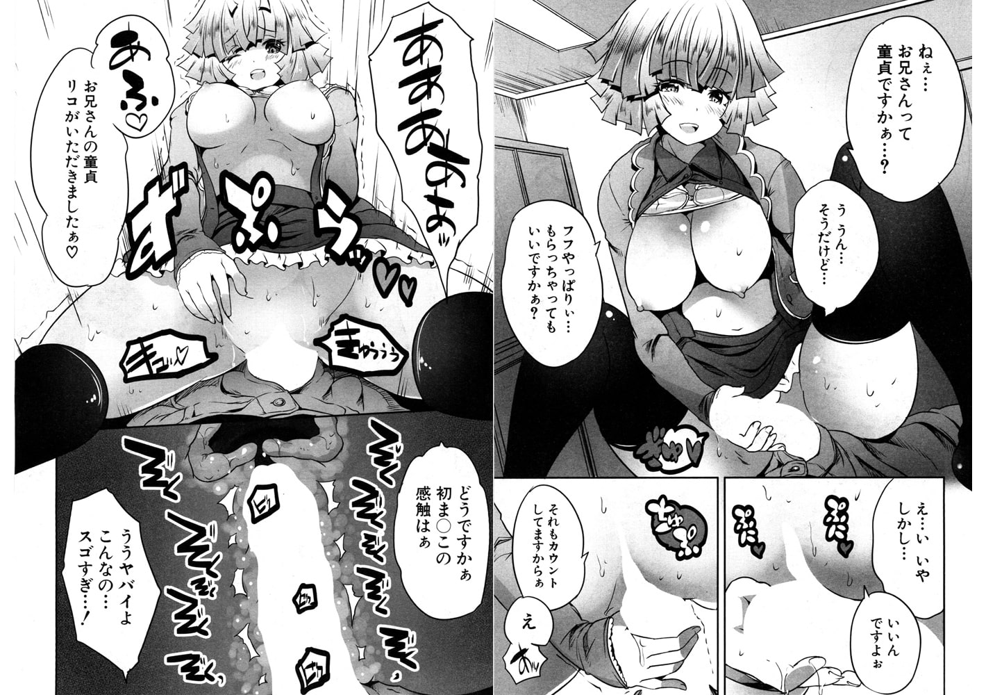 COMIC 夢幻転生 2019年5月号