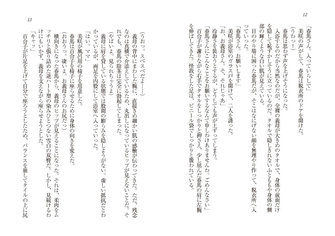 姑風呂【妻の母・四十三歳】