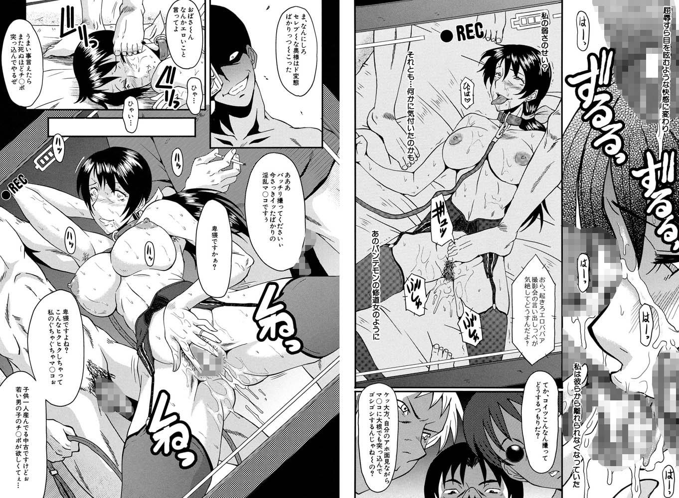 輪姦(MUJIN COMICS 名作集 vol.7)(墓場/のうきゅう/SINK/風船クラブ)