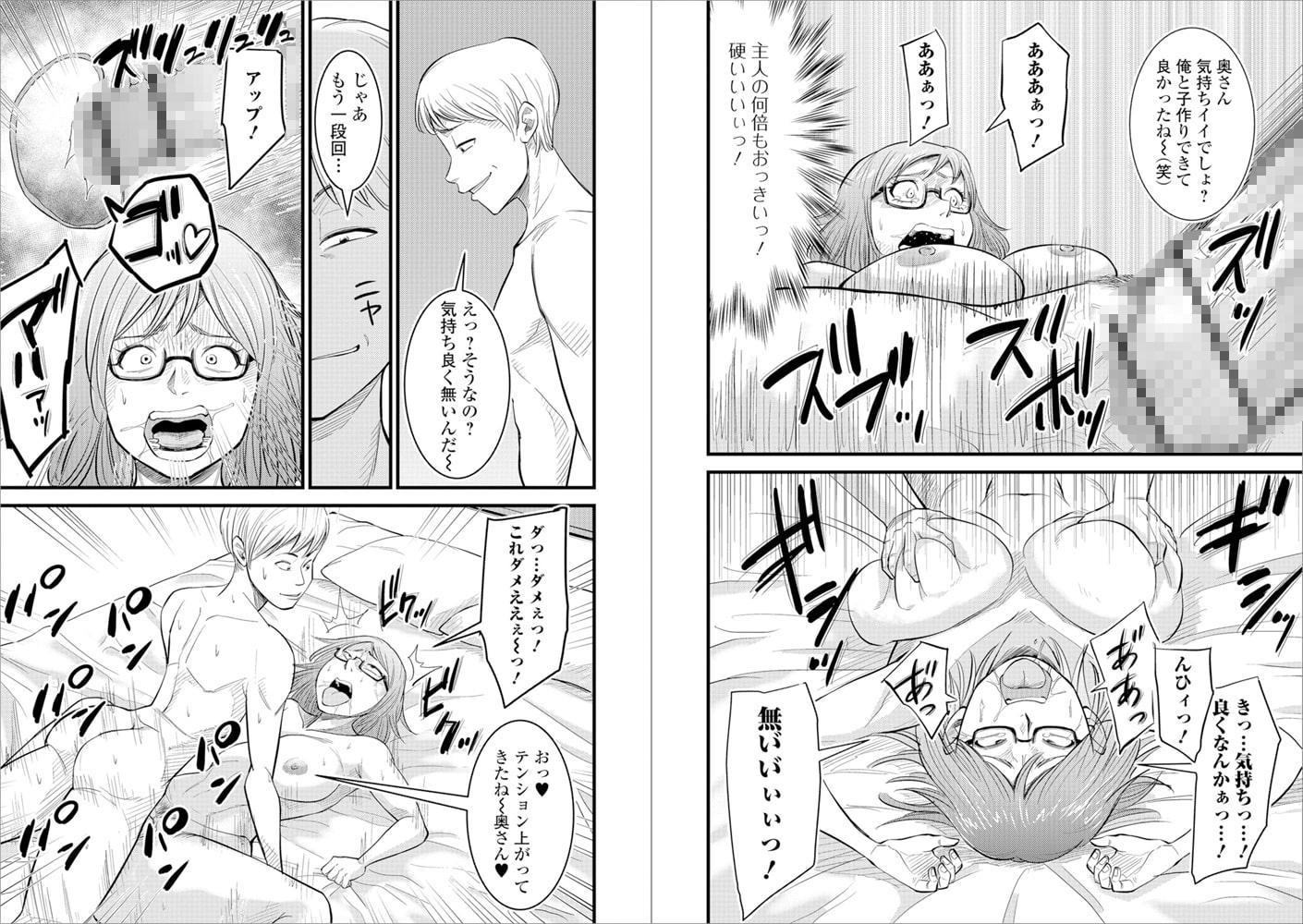 Web配信 月刊 隣の気になる奥さん vol.023