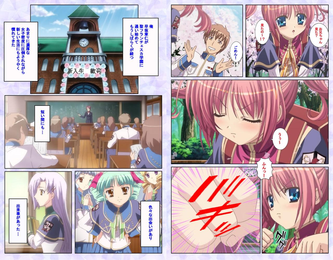 【フルカラー成人版】春恋乙女 ~乙女の園で逢いましょう。~ 完全版