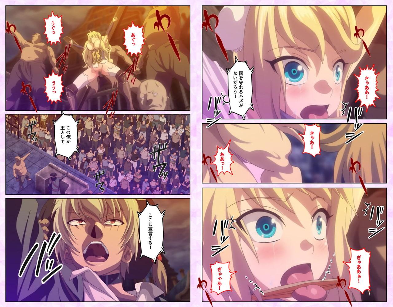 【フルカラー成人版】魔将の贄 3 完全版