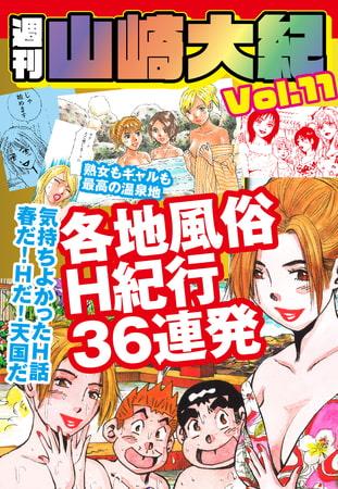 週刊 山崎大紀 vol.11