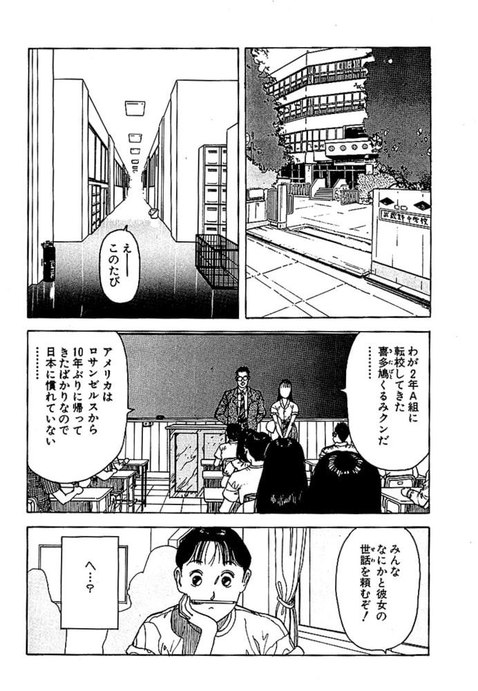 彼女の陰謀3 分冊版 恋の3D関係