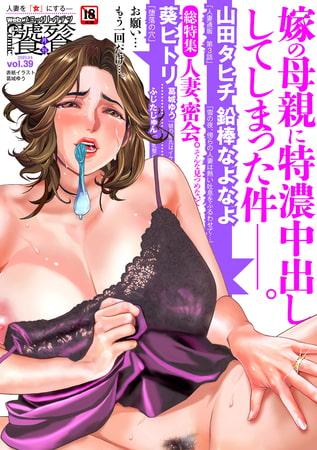 Webコミックトウテツ Vol.39