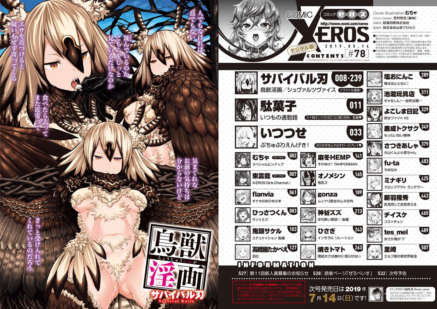 COMIC X-EROS #78