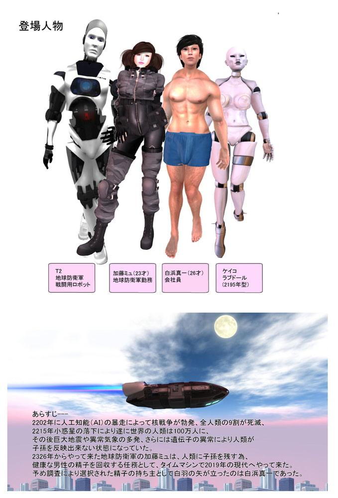 人類存亡の命運を賭けタイムマシンで精子回収の為やって来た未来人ミュとラブドールのケイコ