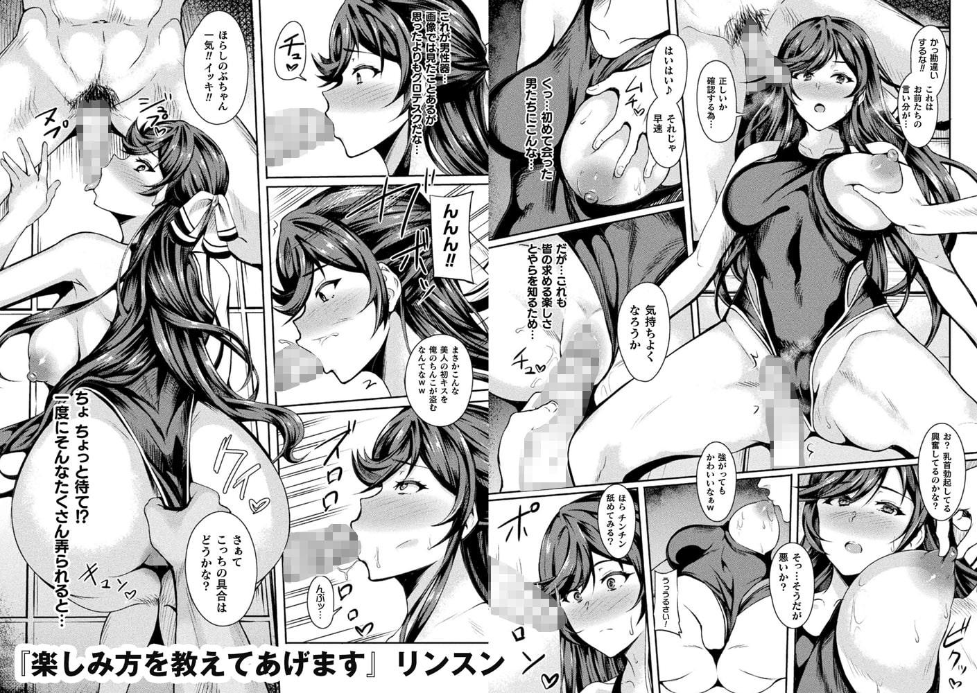 二次元コミックマガジン 清純少女がヤリサーに流され淫乱パリピ堕ち!Vol.2