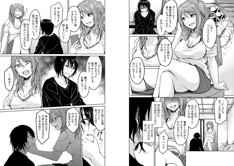 COMIC絶頂ホリック vol.13