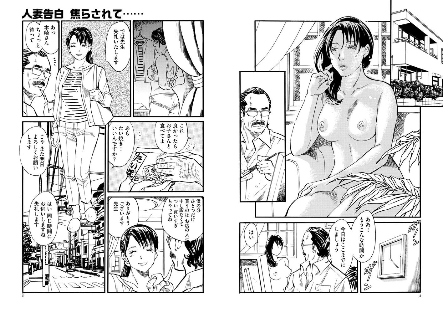 漫画人妻本当にあったHな話 Vol.8