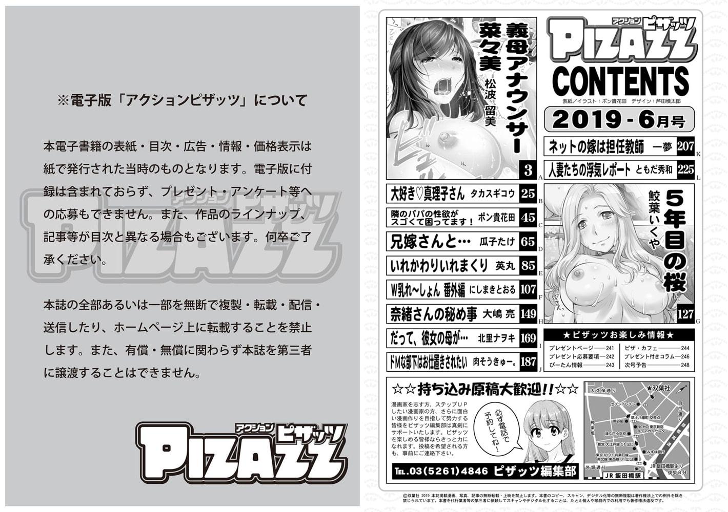 アクションピザッツ2019年6月号[雑誌]