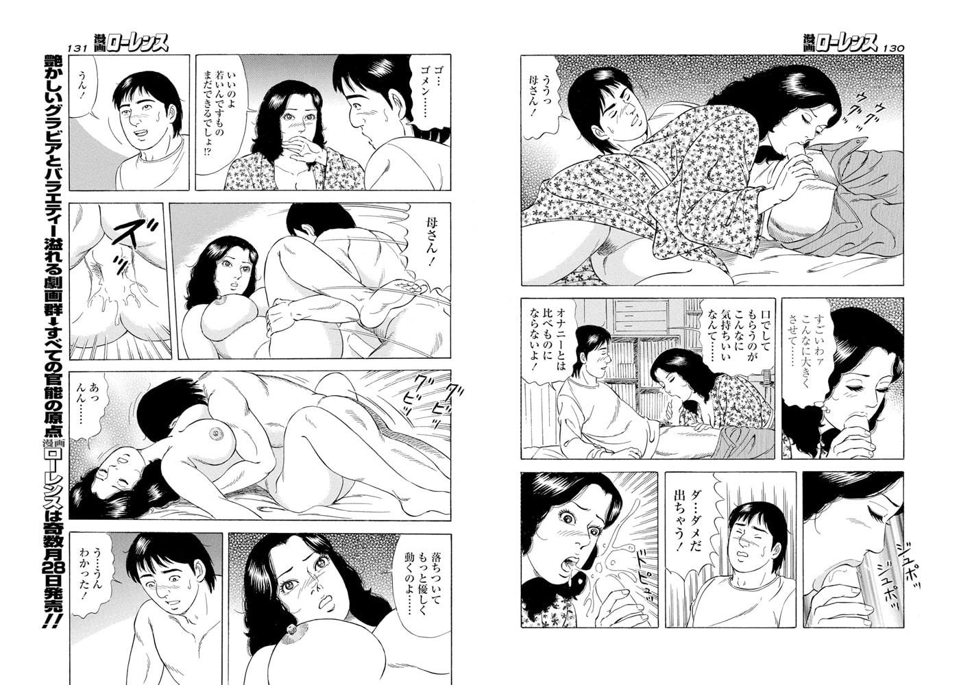 漫画ローレンス2019年5月号
