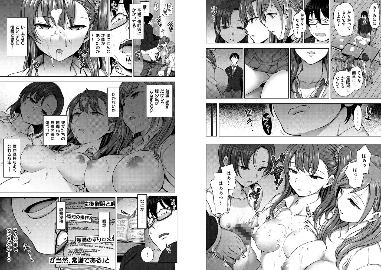 イジラレ【期間限定特装版】