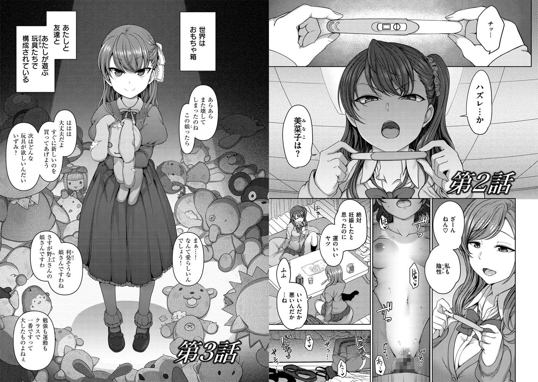 イジラレ【ボイスドラマ付き特装版】のサンプル画像