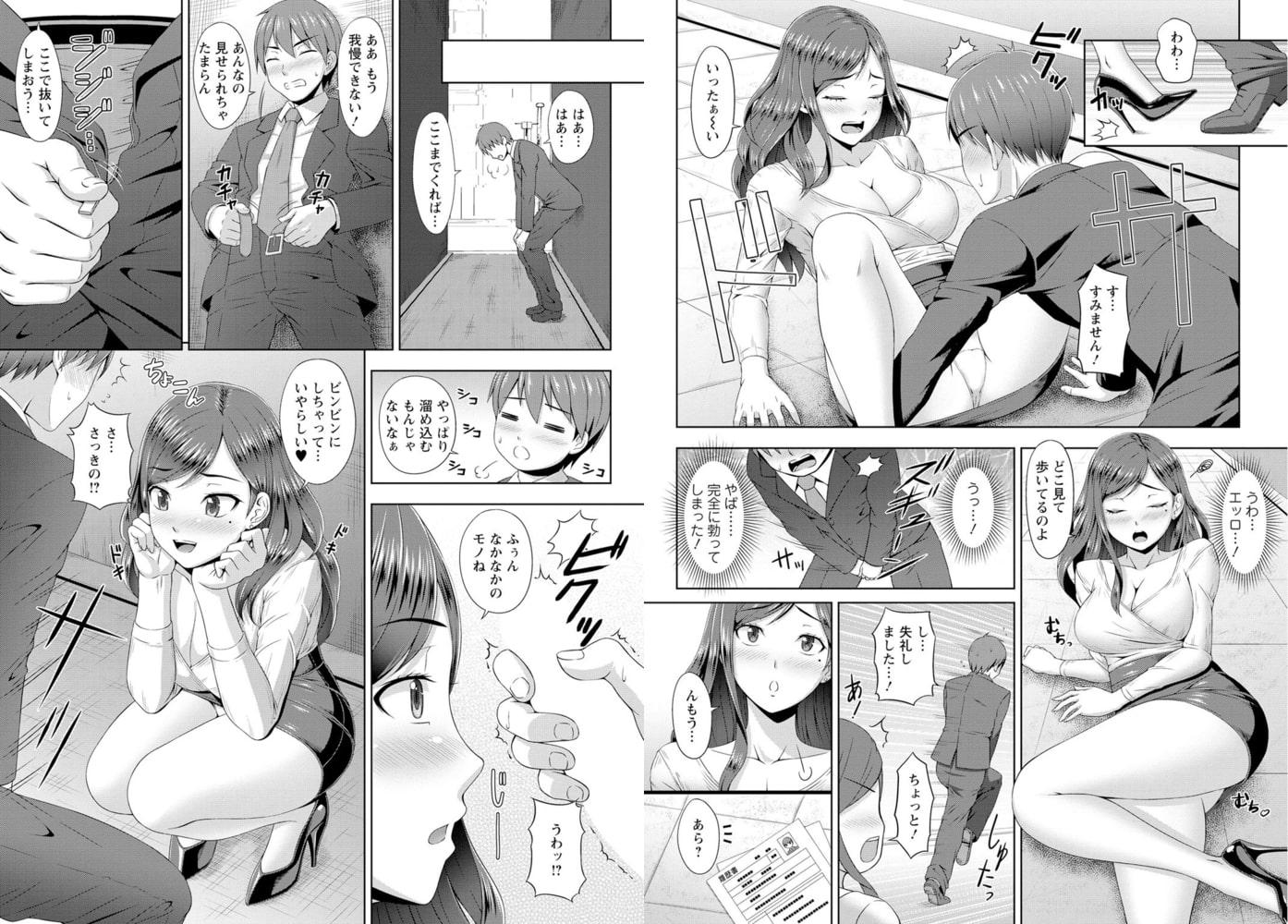 絶倫すぎるセックスセラピー~何度イッても我慢できない!~【合冊版】 1巻