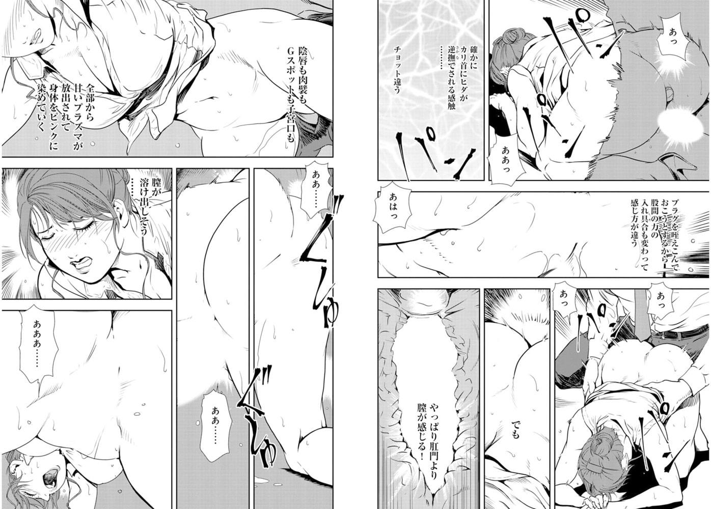 肉秘書・友紀子 29巻