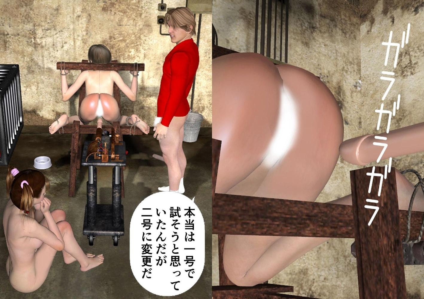 監禁 美少女飼育 4