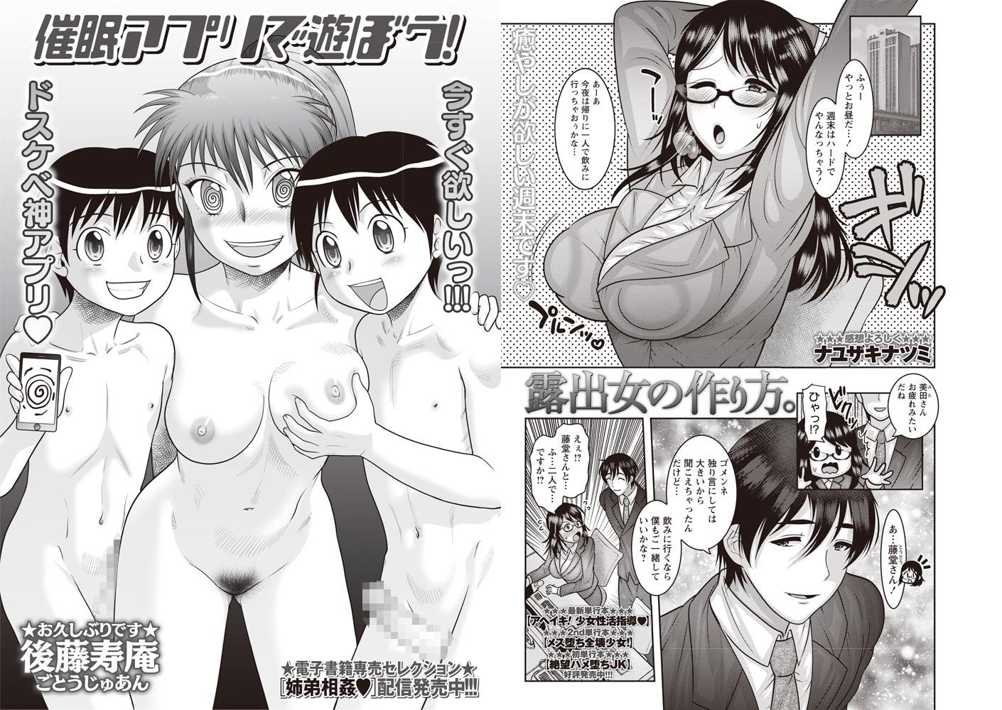 コミックマショウ 2019年6月号