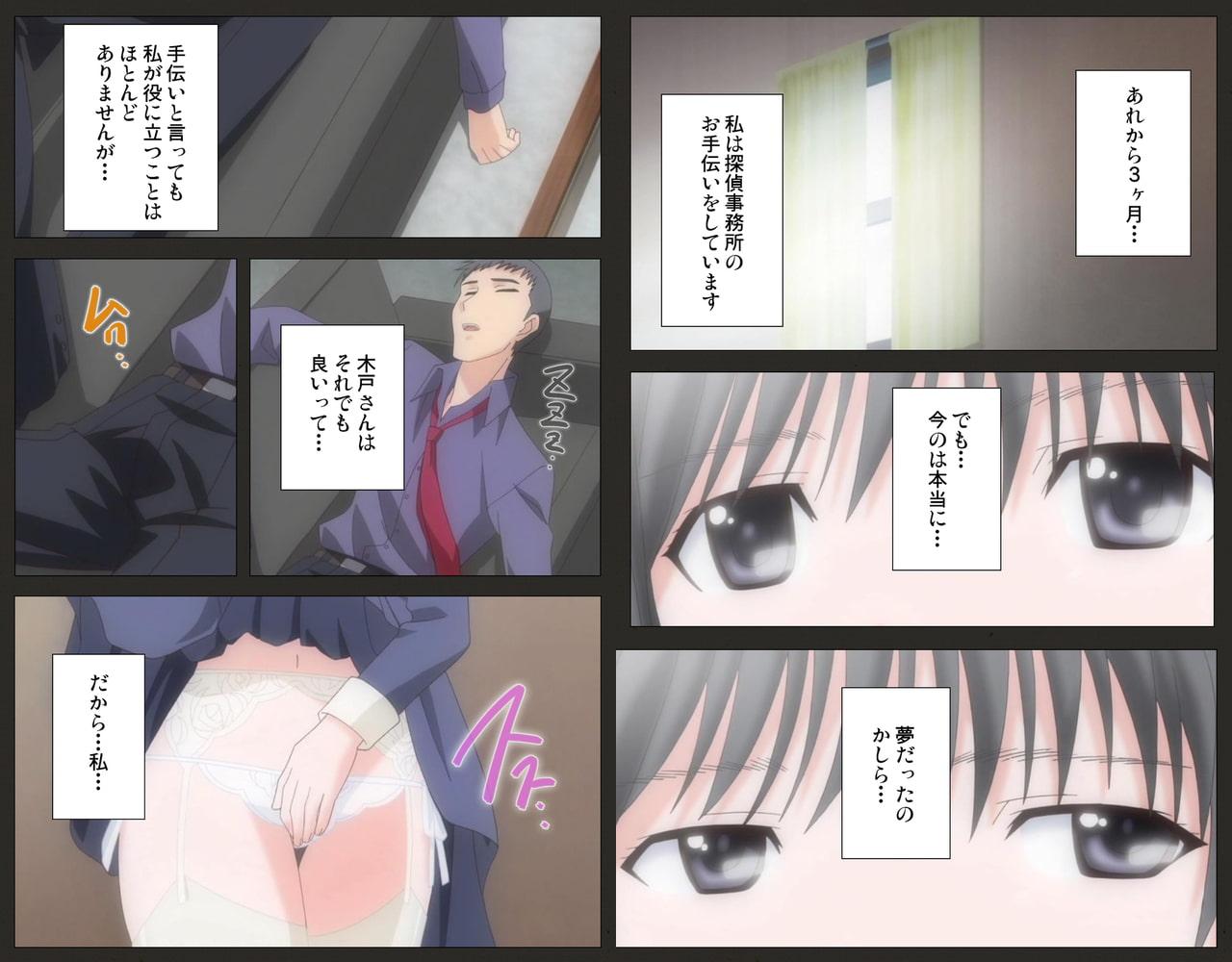 【フルカラー成人版】真章 幻夢館 Epilogue 1 夢と告白