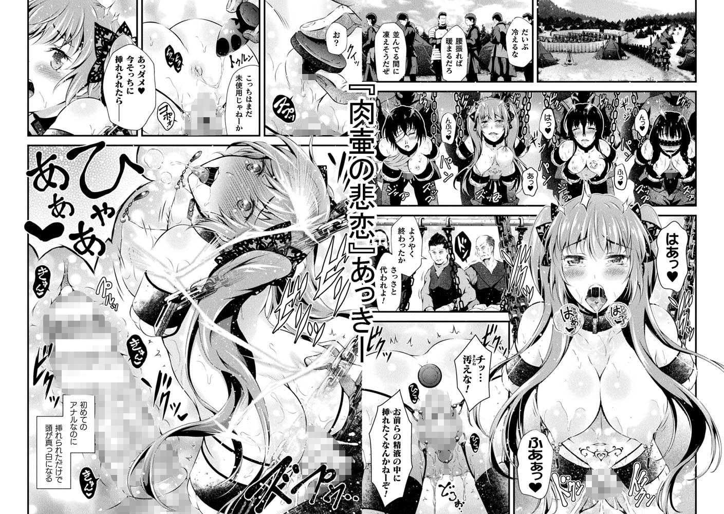 二次元コミックマガジン 名器へ堕ちた女たちVol.1