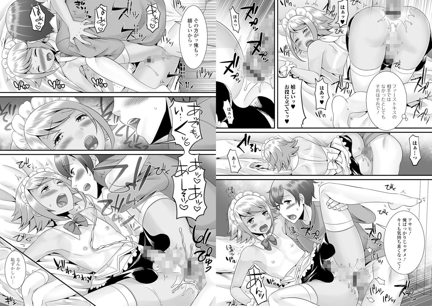 月刊Web男の娘・れくしょんッ!S  Vol.36