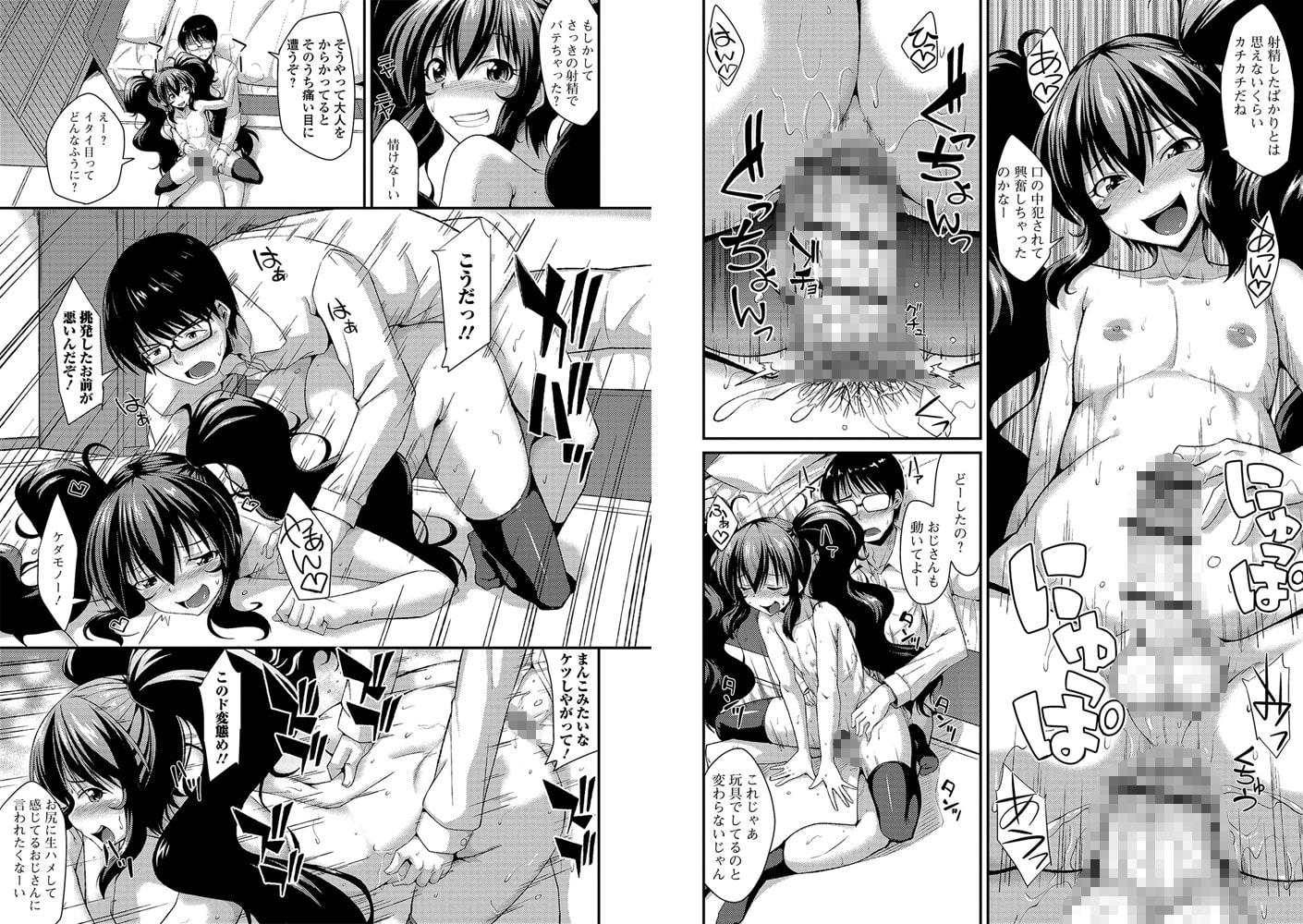月刊Web男の娘・れくしょんッ! S Vol.37