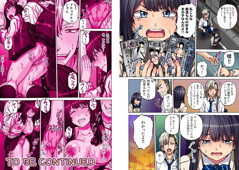COMIC絶頂ホリック vol.14