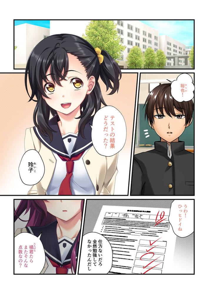 【フルカラー】操りアプリで絶対服従~彼女もナマイキ同級生も俺の言いなり~(1)