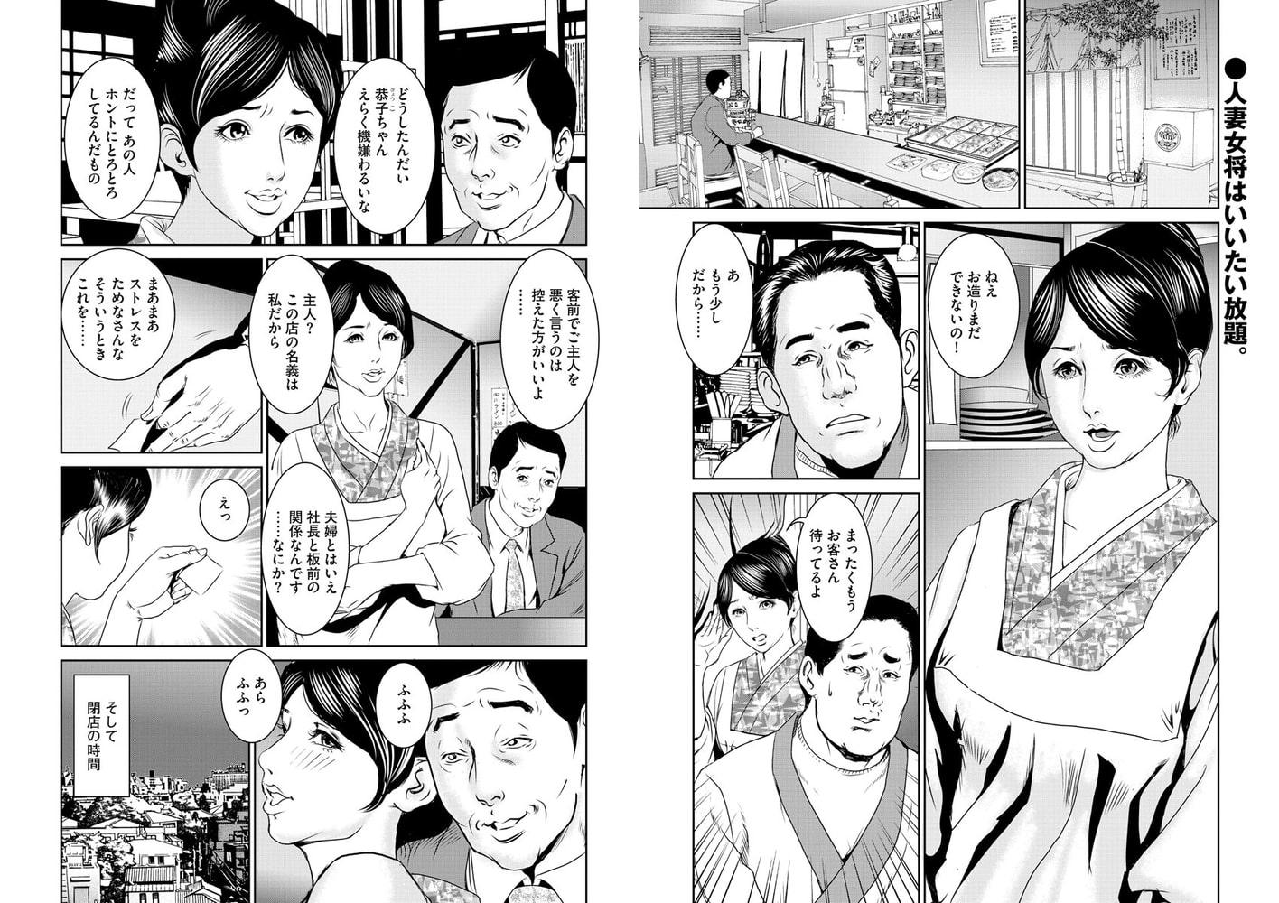 漫画人妻快楽庵 Vol.20