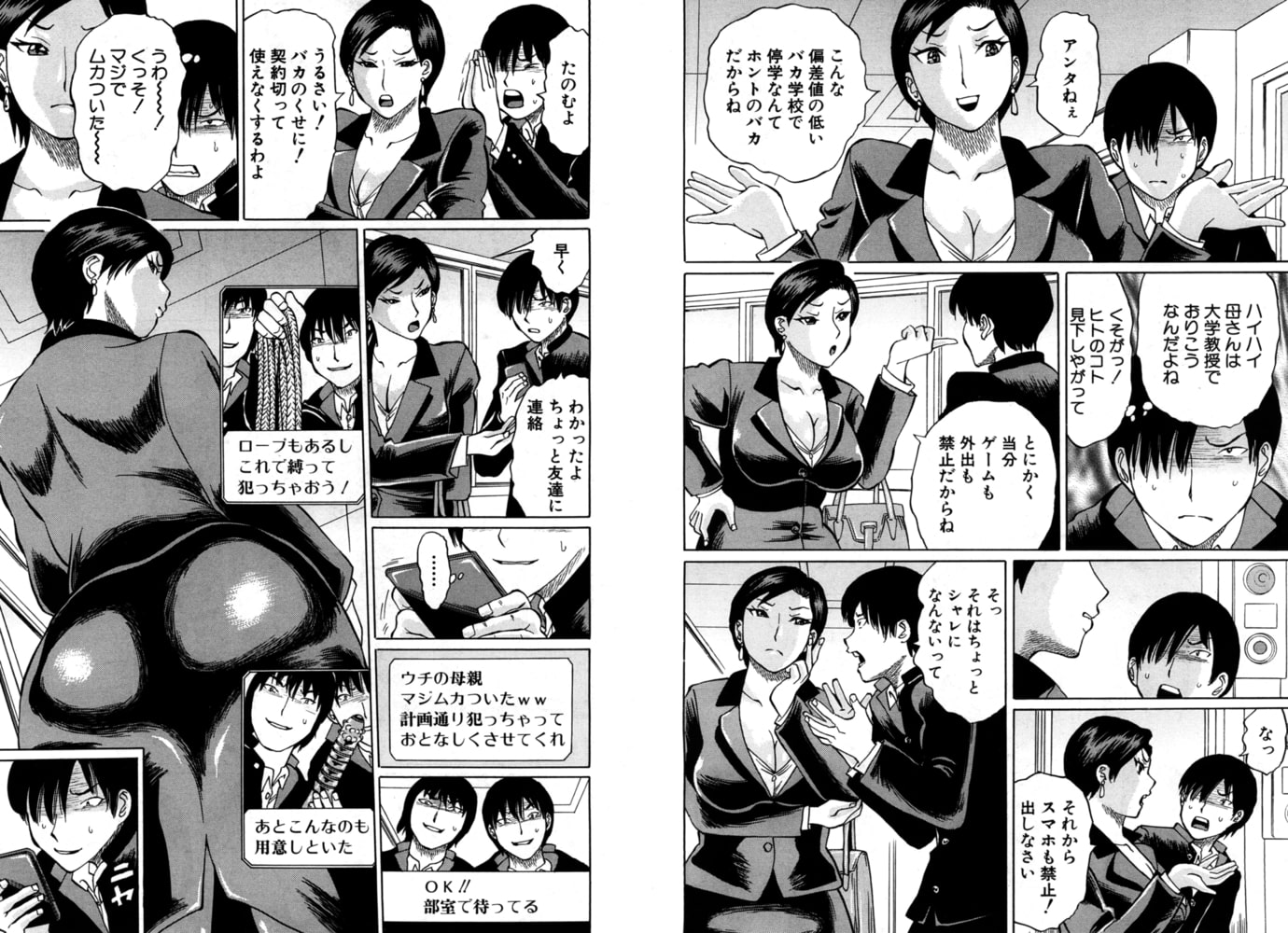 COMIC 夢幻転生 2019年7月号
