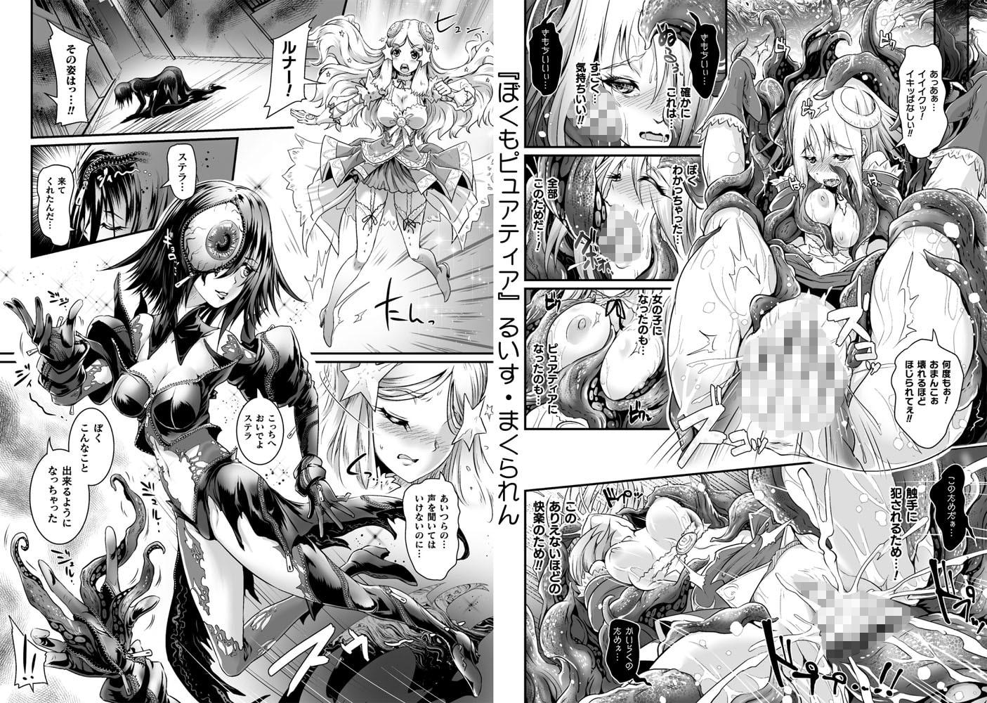 二次元コミックマガジン TS悪堕ち 女体化した正義漢たちが悪転アクメ!Vol.1