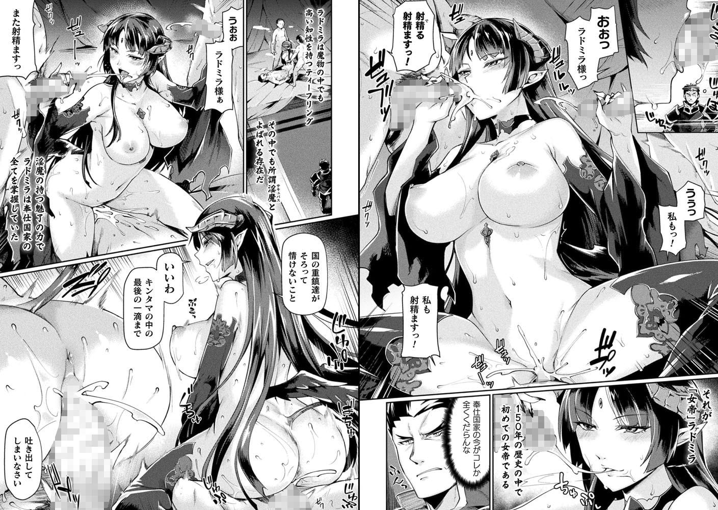 黒獣2 ~淫欲に染まる背徳の都、再び~ THE COMIC 1話【単話】のサンプル画像