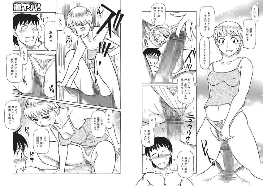 WEB版コミック激ヤバ!  パック1