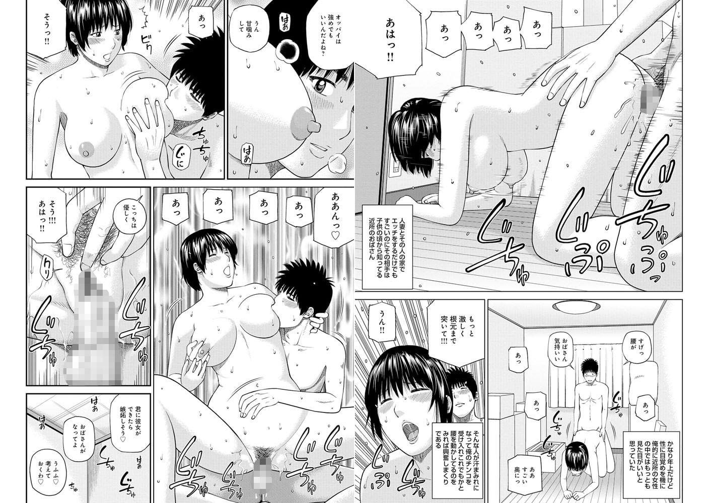 WEB版コミック激ヤバ! 101~110パックのサンプル画像