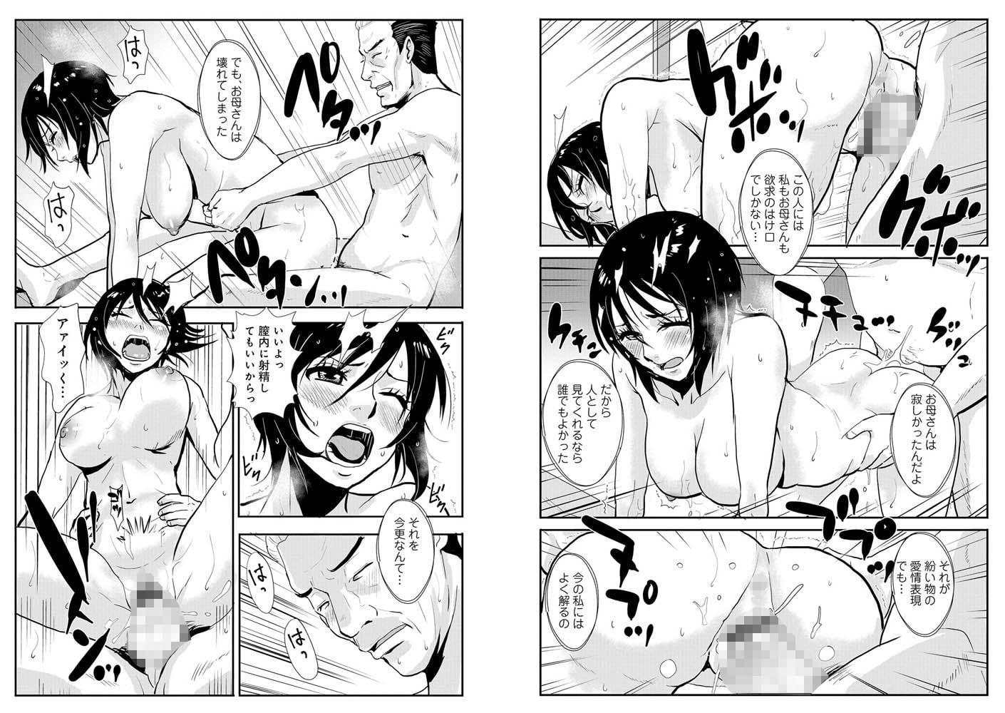 WEB版コミック激ヤバ!  パック3