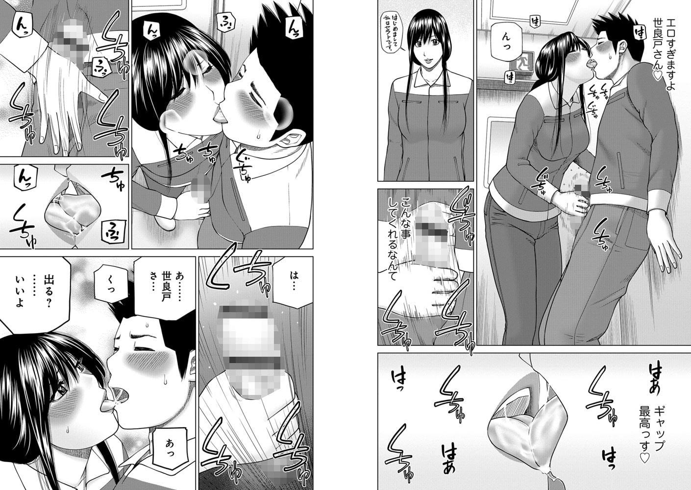 WEB版コミック激ヤバ!  パック4