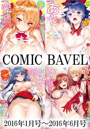 【セット売り】COMIC BAVEL 2016年1月号〜COMIC BAVEL 2016年6月号セット