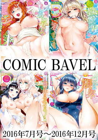 【セット売り】COMIC BAVEL 2016年7月号〜COMIC BAVEL 2016年12月号セット