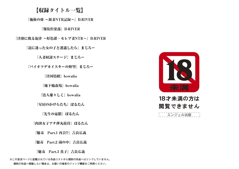 エンジェルクラブMEGA Vol.46