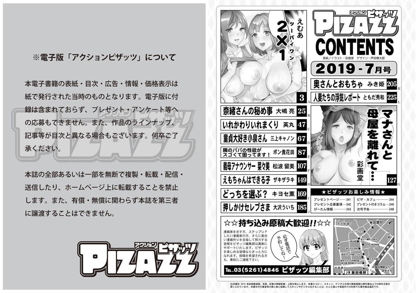 アクションピザッツ2019年7月号[雑誌]
