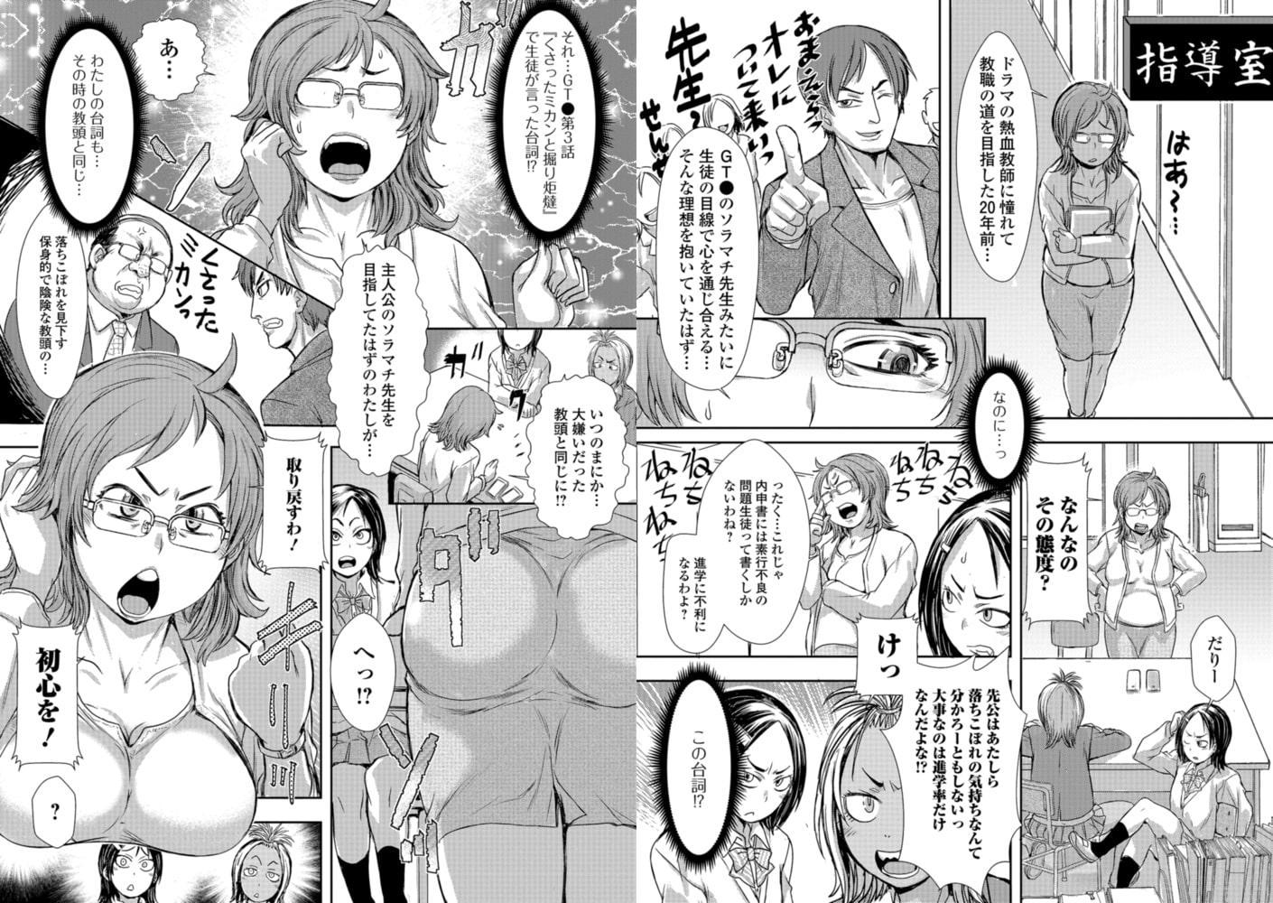 コミック刺激的SQUIRT!! Vol.11