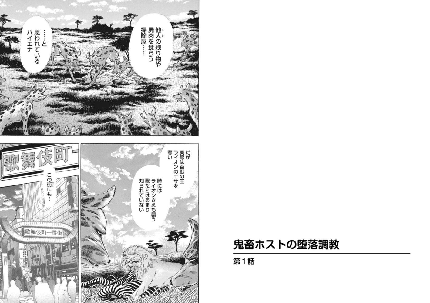 鬼畜ホストの堕落調教【豪華版】 1巻