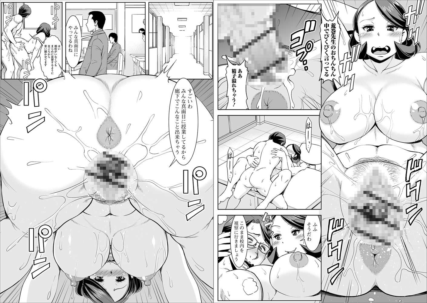 Web配信 月刊 隣の気になる奥さん vol.025