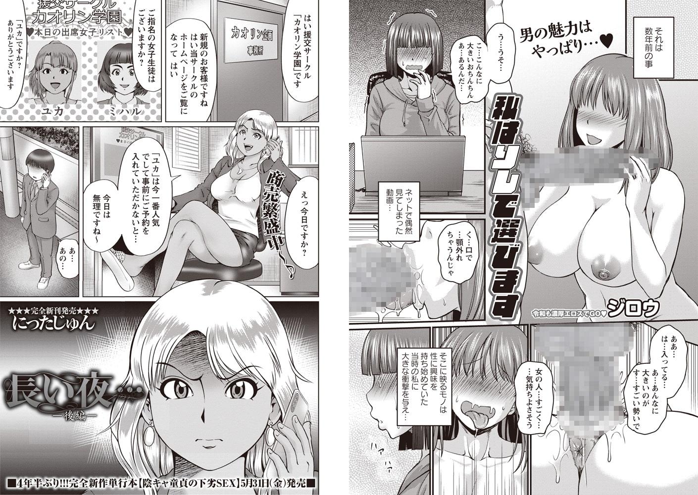 コミックマショウ 2019年7月号