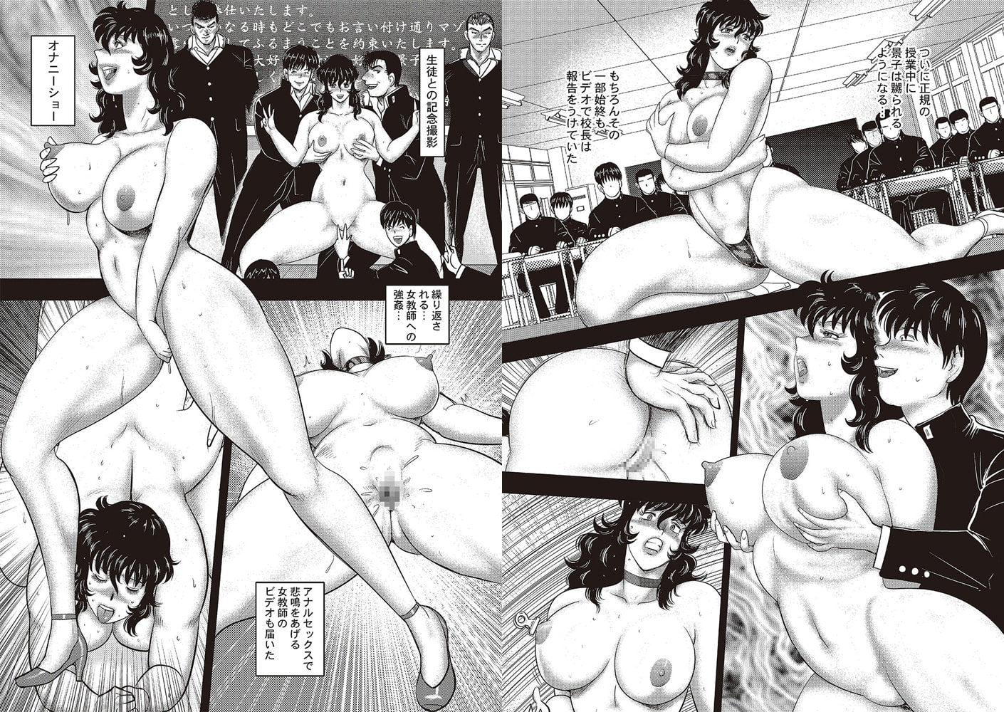 奴隷女教師・景子 11