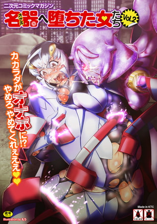 二次元コミックマガジン 名器へ堕ちた女たちVol.2