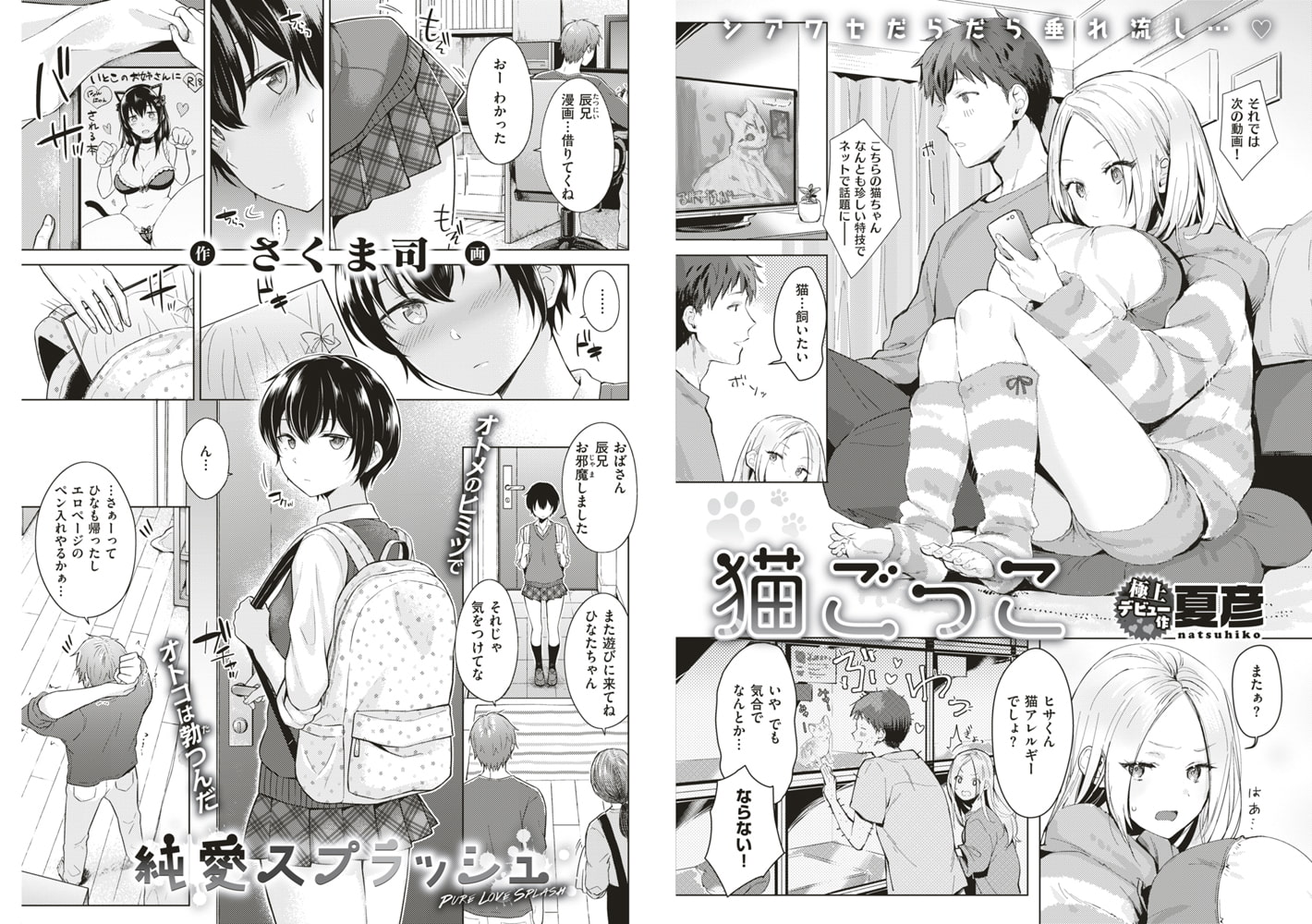 COMIC快楽天 2019年8月号
