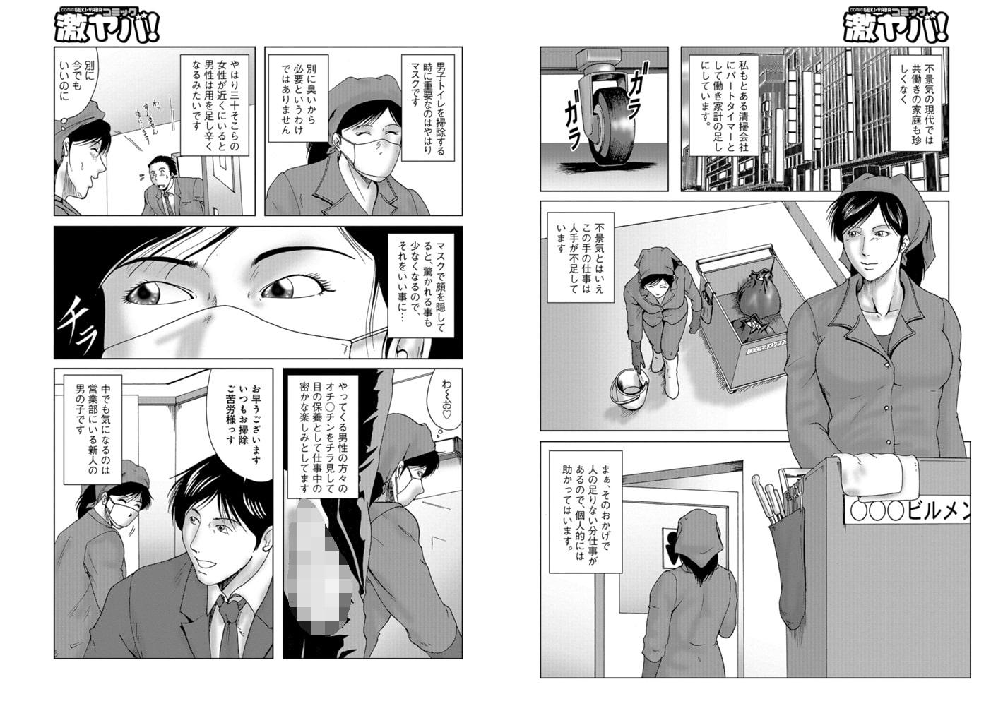 三十路浮気妻01